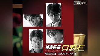 特命係長 只野仁(2003)
