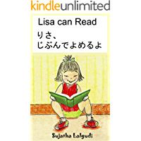 Childrens Japanese book: Lisa can Read.りさ、じぶんでよめるよ: Children's English-Japanese Picture book (Bilingual Edition) (Japanese Edition),Japanese children books,Japanese ... English picture books for children 9)