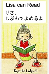 Childrens Japanese book: Lisa can Read.りさ、じぶんでよめるよ: Children's English-Japanese Picture book (Bilingual Edition) (Japanese Edition),Japanese children books,Japanese ... books for children 9) (English Edition) eBook Kindle