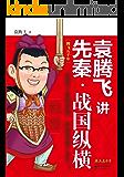 袁腾飞讲先秦:战国纵横(袁腾飞讲历史系列) (博集历史典藏馆)