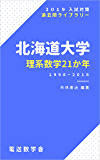 北海道大学 理系数学21か年(2019入試対策)