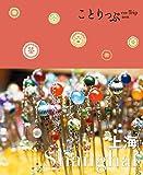 ことりっぷ 海外版 上海 (旅行ガイド)