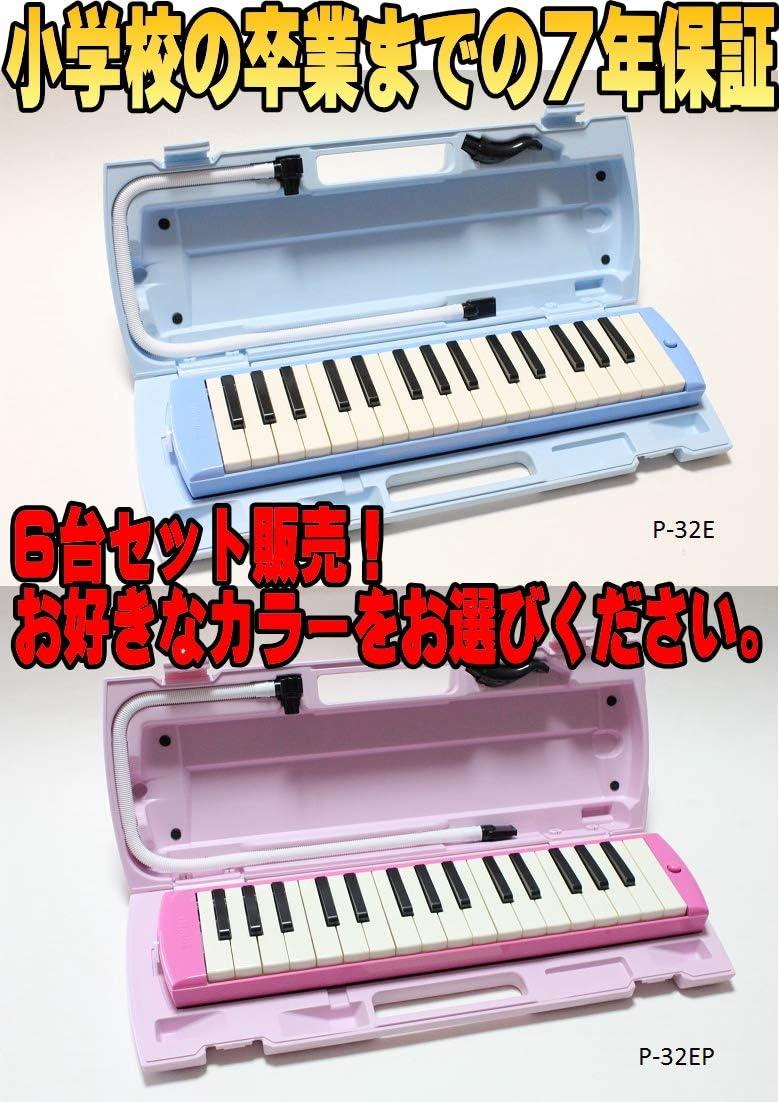 ヤマハ 鍵盤ハーモニカ ピアニカ 32鍵盤P32E / P32EP 6台セット販売 カラーの取り混ぜ可能!当店オリジナルシール付き (((P-32E(ブルー)6台)))
