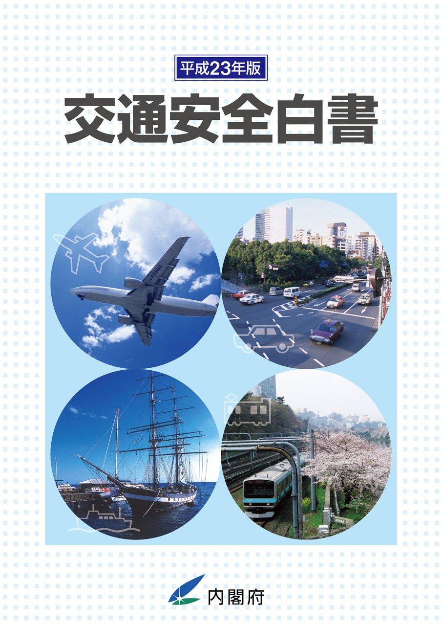 交通安全白書〈平成23年版〉 | ...