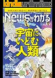 月刊Newsがわかる 2019年08月号 [雑誌]