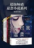 超级畅销悬念小说系列(套装共6册)