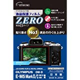 ETSUMI 液晶保護フィルム ZERO OLYMPUS OM-D E-M5 MarkII/E-M10/E-M1専用 E-7319