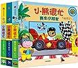 小熊很忙系列:万圣节派对+小小救护员+赛车小冠军(套装共3册)