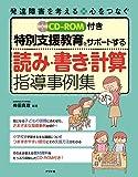 CD-ROM付き 特別支援教育をサポートする読み・書き・計算指導事例集