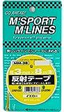 MYS反射テープ イエロー(3mm×8m) MM-38
