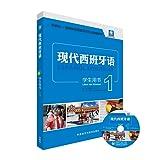 外研社·高等院校西班牙语专业课程教材·现代西班牙语系列:现代西班牙语学生用书1(附MP3光盘)