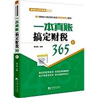 一本真账搞定财税365(5)