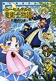 コーセルテルの竜術士物語: 4 (ZERO-SUMコミックス)