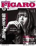 madame FIGARO japon (フィガロ ジャポン)2020年1月号[好きを貫き生きたいの 偏愛至上主義。]