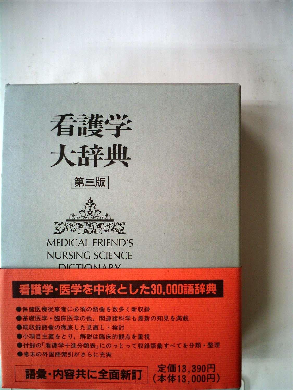 看護学大辞典 (1978年) | |本 | ...