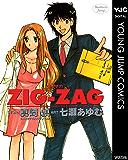 ZIG-ZAG (ヤングジャンプコミックスDIGITAL)