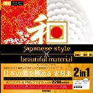 和 japanese style × beautiful material (design parts collection)