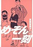 めぞん一刻〔新装版〕(13) (ビッグコミックス)