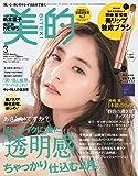 美的(BITEKI) 2020年 03 月号 [雑誌]