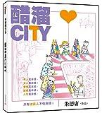 醋溜族CITY(全新全彩修订本)