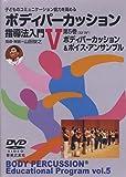 DVD 子どものコミュニケーション能力を高める ボディパーカッション指導法入門 第5巻 ボディパーカッション&ボイスアンサンブル (<DVD>)
