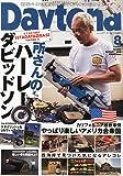 Daytona (デイトナ) 2013年 08月号 [雑誌]