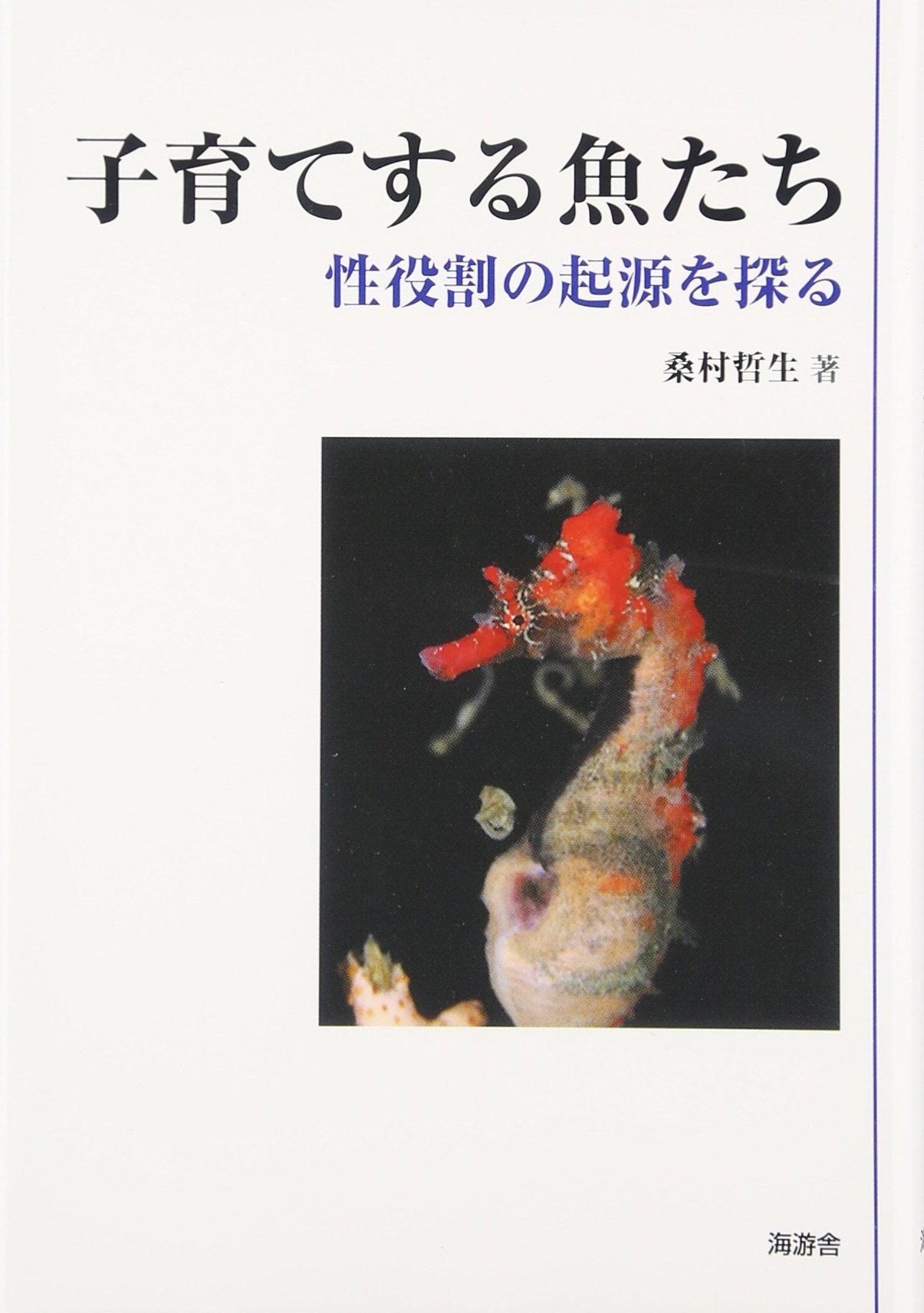 Kosodatesuru sakanatachi : Sei yakuwari no kigen o saguru PDF