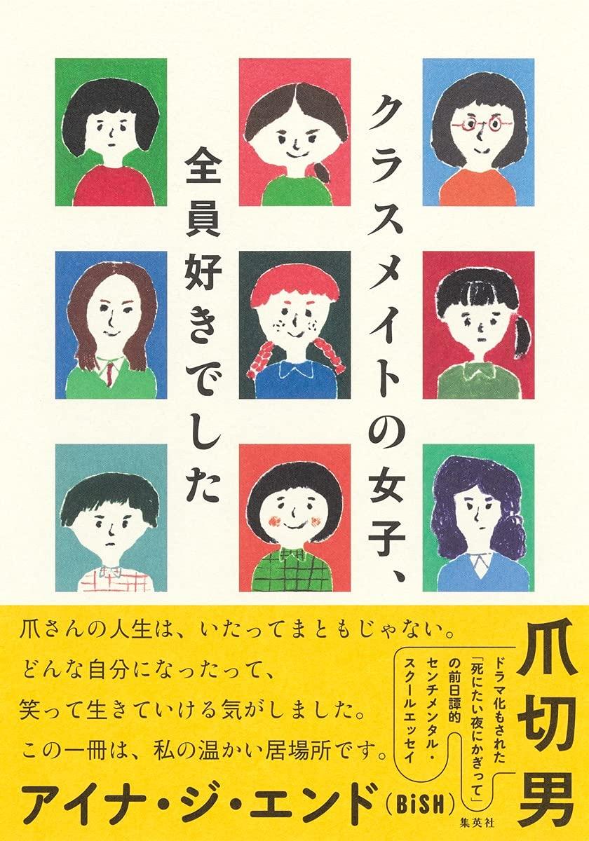 爪切男『クラスメイトの女子、全員好きでした』