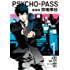 PSYCHO-PASS 監視官 狡噛慎也 (コミックブレイド)