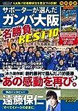 サポーターが選んだガンバ大阪名勝負BEST10(DVD付) ((Jリーグ・レジェンド )(COSMIC MOOK))