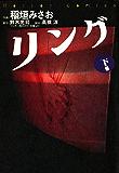 リング下巻 (カドカワデジタルコミックス)