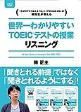 世界一わかりやすいTOEICテストの授業 リスニングDVD-BOX [DVD]