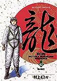 龍-RON-(ロン)(42) (ビッグコミックス)