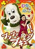 NHKいないいないばあっ!~ブンブン ブキューン!~ [DVD]