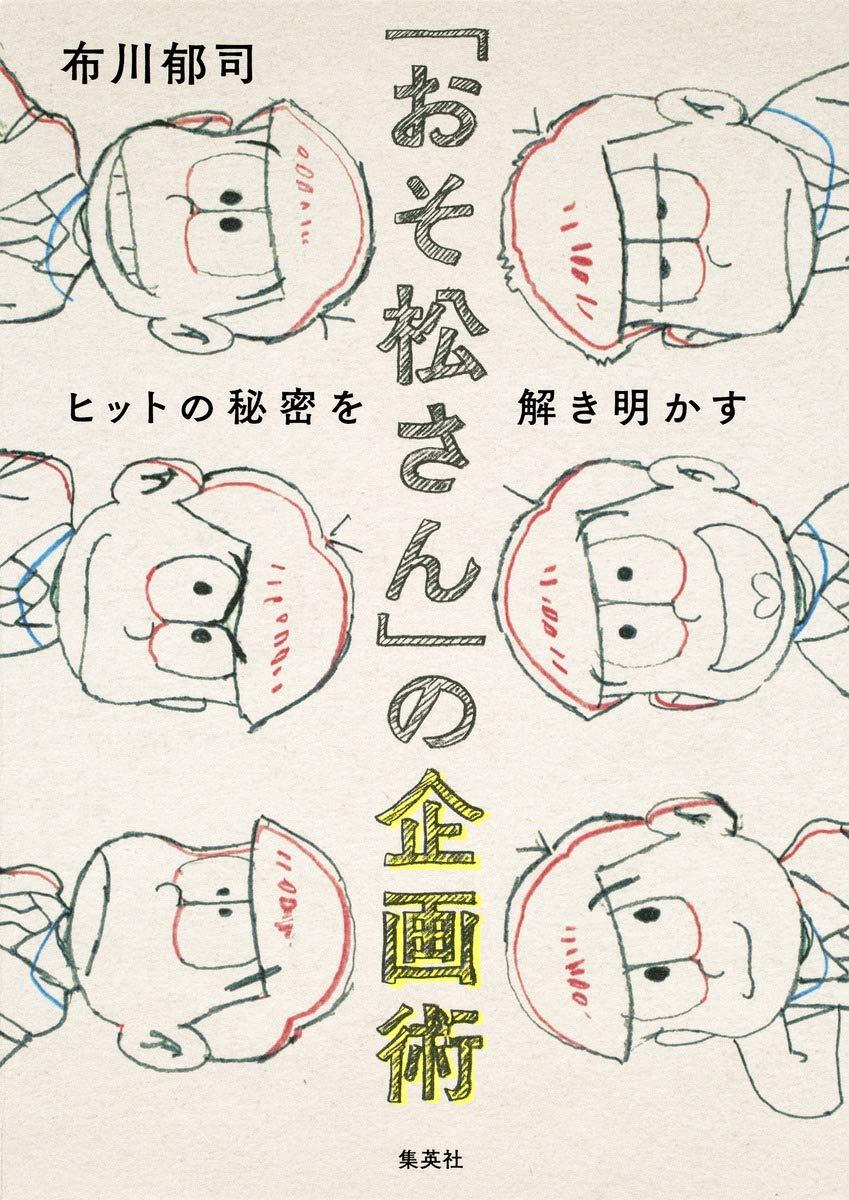 おそ松さん の企画術 ヒットの秘密を解き明かす 布川 郁司 本 通販 Amazon