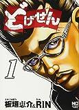 どげせん 1巻 (ニチブンコミックス)
