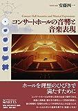 コンサートホールの音響と音楽表現