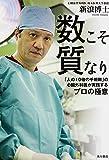 数こそ質なり 「人の10倍の手術数」の心臓外科医が実践するプロの極意 (ノンフィクション単行本)
