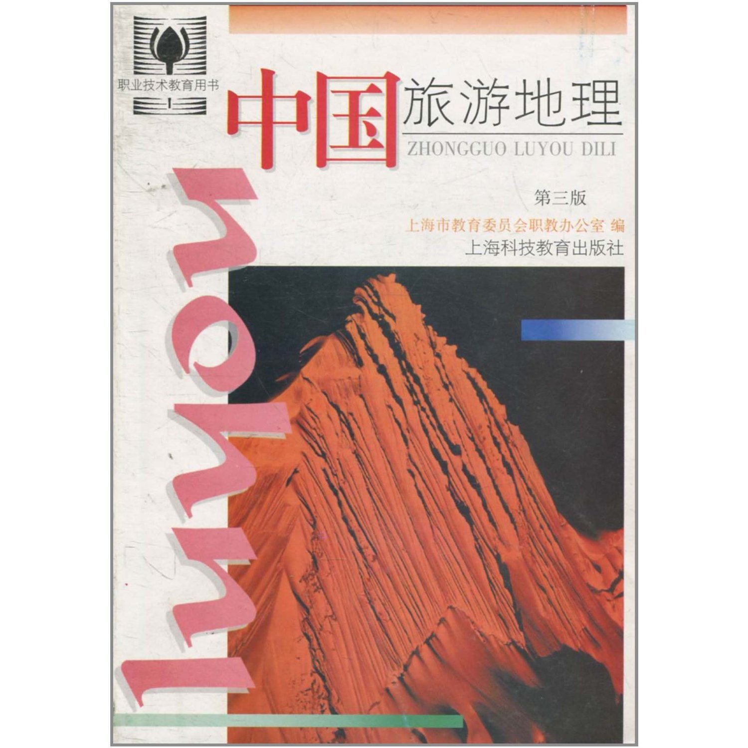 Download Chinese Tourism Geography (Chinese Edition) pdf epub