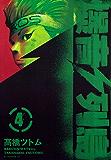爆音列島(4) (アフタヌーンコミックス)