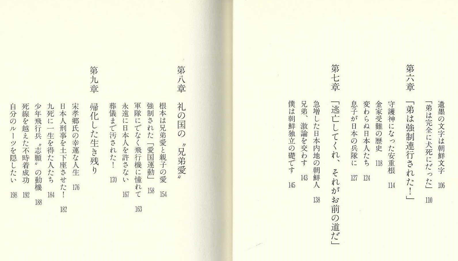 特攻に散った朝鮮人―結城陸軍大...