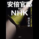 安倍官邸 VS. NHK 森友事件をスクープした私が辞めた理由 (文春e-book)