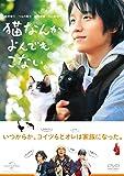 猫なんかよんでもこない。 [DVD]