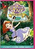 ちいさなプリンセス ソフィア/プリンセスのテスト [DVD]