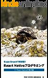 Expo Snackで即演習!React Nativeプログラミング: ① React Nativeの基本 (RNIC Books)