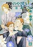 僕のやさしいお兄さん(3) (花音コミックス)