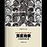 贪官肖像:大陆贪腐官员纪实 (香港凤凰周刊文丛系列)