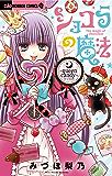 ショコラの魔法(17)~queen candy~ (ちゃおコミックス)