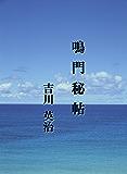 鳴門秘帖(全巻) 第2版