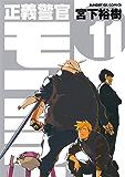 正義警官 モンジュ(11) (サンデーGXコミックス)